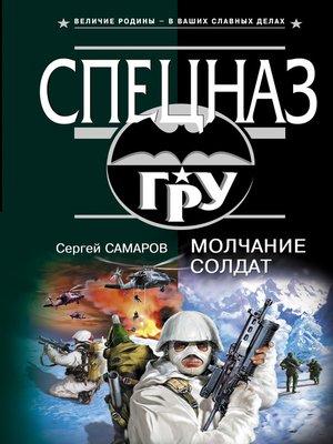 cover image of Молчание солдат