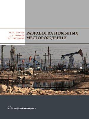 cover image of Разработка нефтяных месторождений