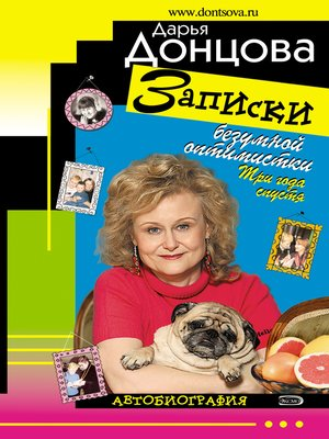 cover image of Записки безумной оптимистки. Три года спустя