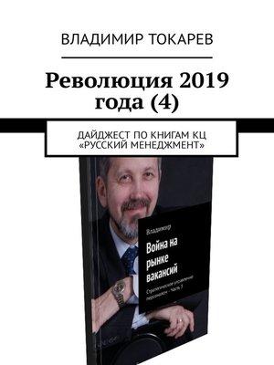 cover image of Революция 2019 года (4). Дайджест покнигам КЦ «Русский менеджмент»