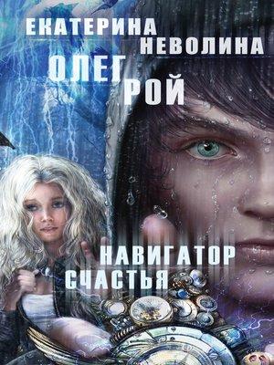 cover image of Навигатор счастья