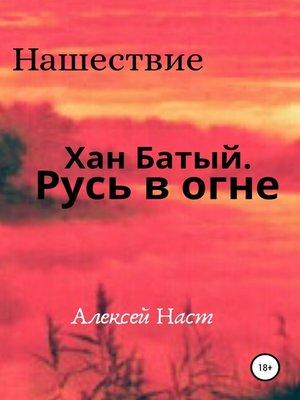 cover image of Хан Батый. Русь в огне