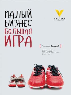 cover image of Малый Бизнес. Большая игра