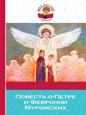 cover image of Повесть о Петре и Февронии Муромских (сборник)