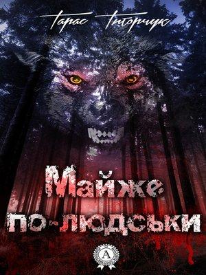 cover image of Майже по-людськи