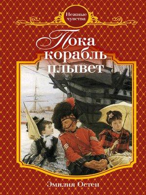 cover image of Пока корабль плывет