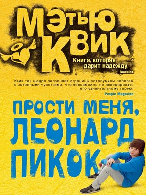 cover image of Прости меня, Леонард Пикок