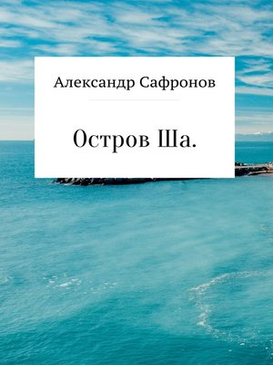 cover image of Остров Ша