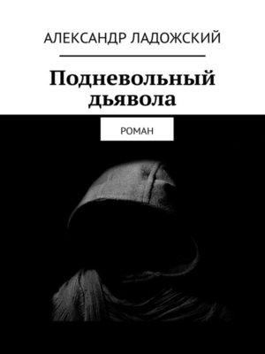 cover image of Подневольный дьявола. Роман