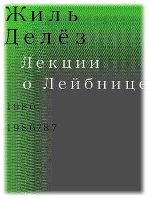 cover image of Лекции о Лейбнице. 1980, 1986/87