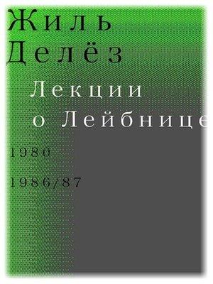 cover image of Лекции о Лейбнице. 1980, 1986/87