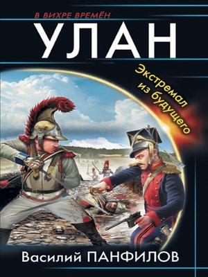 cover image of Улан. Экстремал из будущего