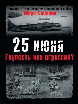 cover image of 25 июня. Глупость или агрессия?