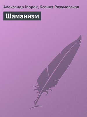 cover image of Шаманизм