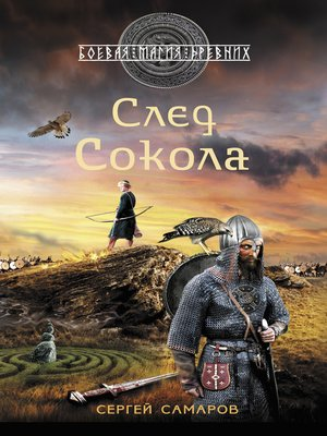 cover image of След Сокола