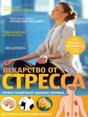 cover image of Лекарство от стресса. Нервно-психическое здоровье человека