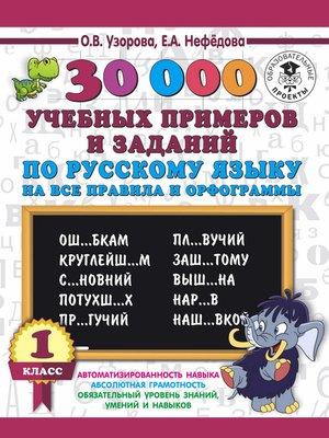 cover image of 30000 учебных примеров и заданий по русскому языку на все правила и орфограммы. 1 класс