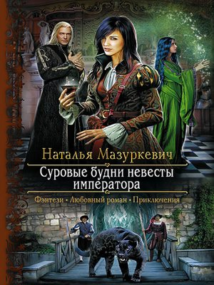 cover image of Суровые будни невесты императора