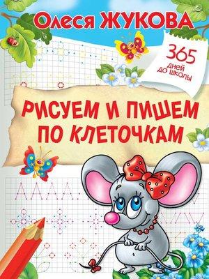 cover image of Рисуем и пишем по клеточкам