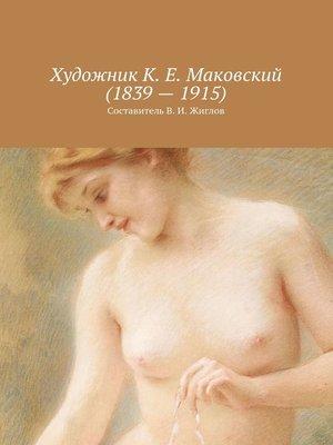 cover image of Художник К. Е. Маковский(1839–1915)