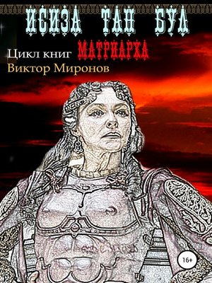 cover image of Исиза Тан Бул