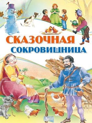cover image of Сказочная сокровищница