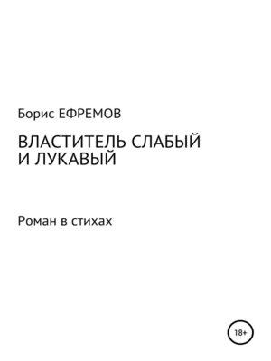 cover image of Властитель слабый и лукавый. Роман в стихах