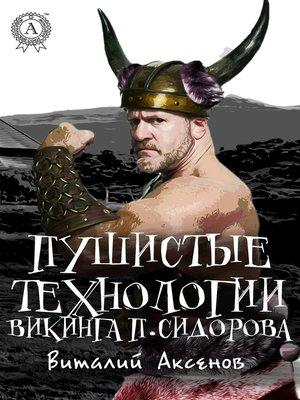 cover image of Пушистые технологии викинга П. Сидорова