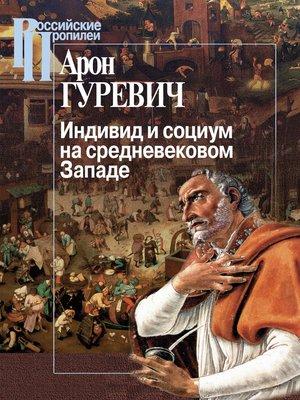 cover image of Индивид и социум на средневековом Западе