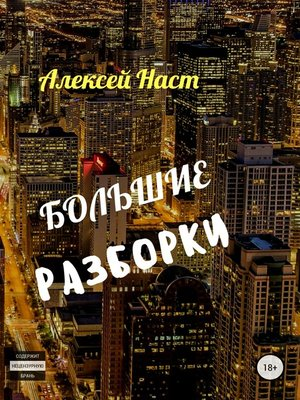 cover image of Большие разборки