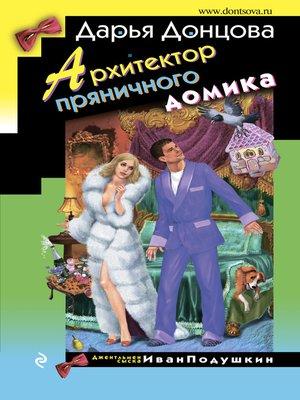 cover image of Архитектор пряничного домика