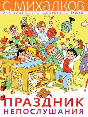cover image of Праздник Непослушания