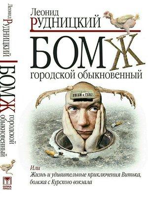 cover image of Бомж городской обыкновенный