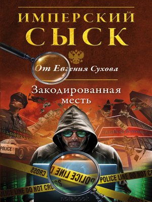 cover image of Закодированная месть