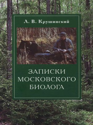 cover image of Записки московского биолога. Загадки поведения животных