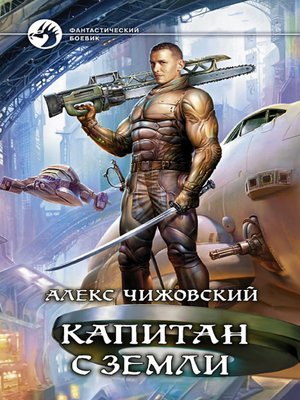 cover image of Капитан с Земли