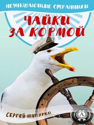cover image of Чайки за кормой