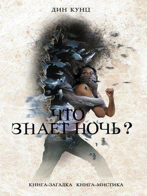 cover image of Что знает ночь?