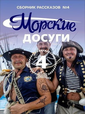 cover image of Морские досуги №4