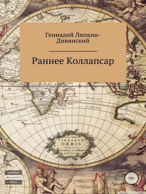 cover image of Раннее и коллапсар