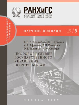 cover image of Цифровое будущее государственного управления по результатам
