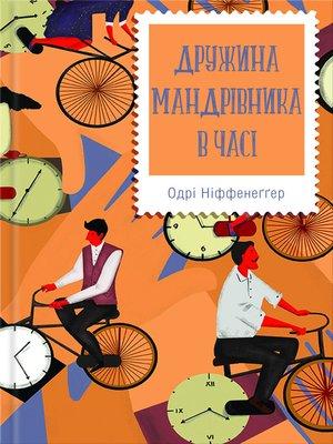 cover image of Дружина мандрівника в часі