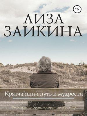 cover image of Кратчайший путь к мудрости