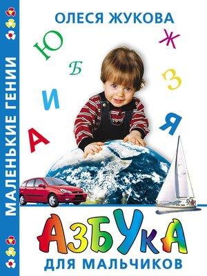 cover image of Азбука для мальчиков