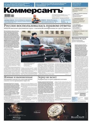 cover image of Коммерсантъ (понедельник-пятница) 54-2018