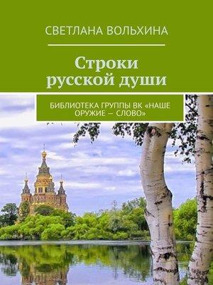 cover image of Строки русскойдуши. Библиотека группы ВК «Наше оружие– слово»