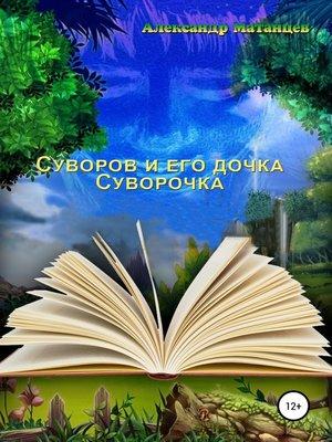 cover image of Суворов и его дочка Суворочка