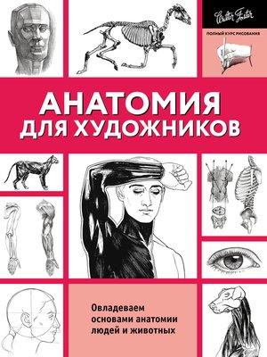 cover image of Анатомия для художников