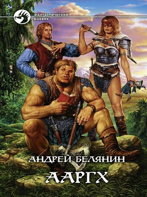 cover image of Ааргх
