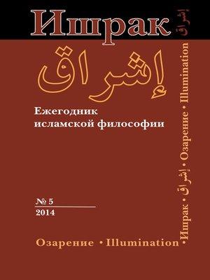 cover image of Ишрак. Ежегодник исламской философии №5, 2014 / Ishraq. Islamic Philosophy Yearbook №5, 2014